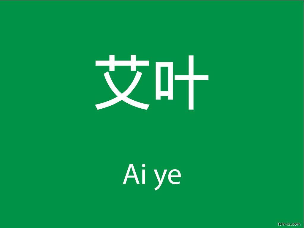 Čínské byliny (Ai ye)