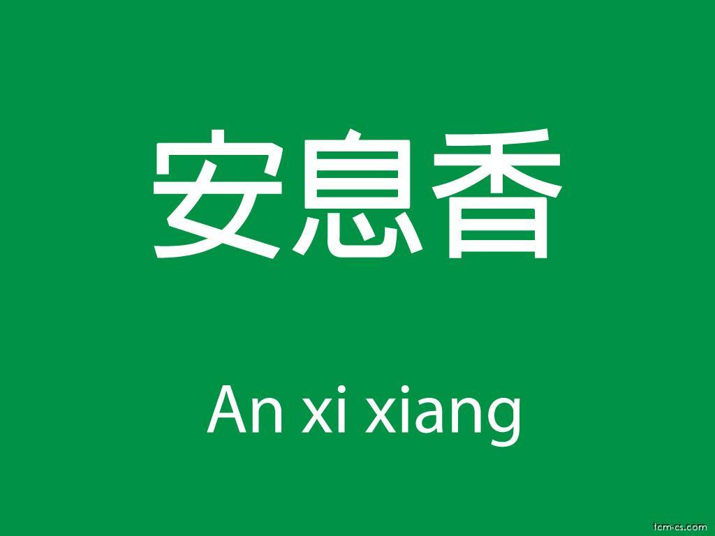 Čínské byliny (An xi xiang)