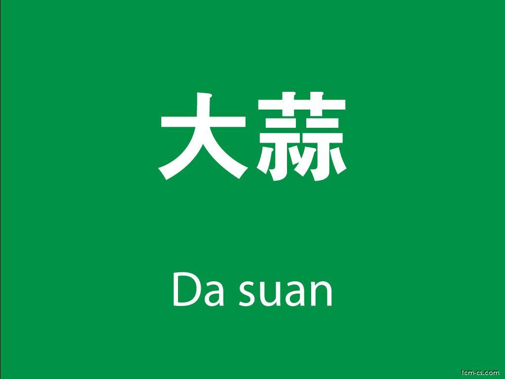 Čínské byliny (Da suan)