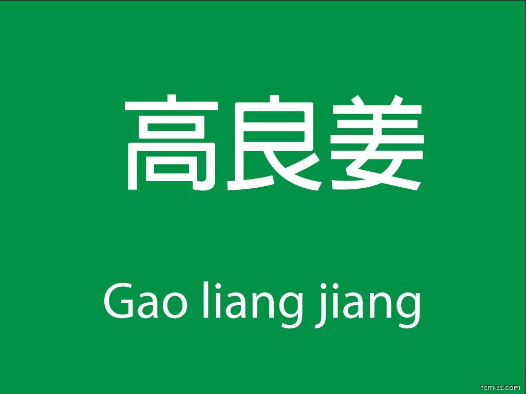Čínské byliny (Gao liang jiang)