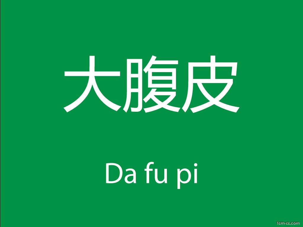 Čínské byliny (Da fu pi)