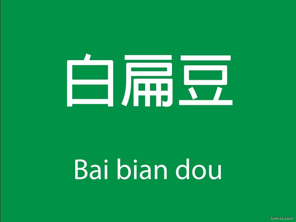 Čínské byliny (Bai bian dou)