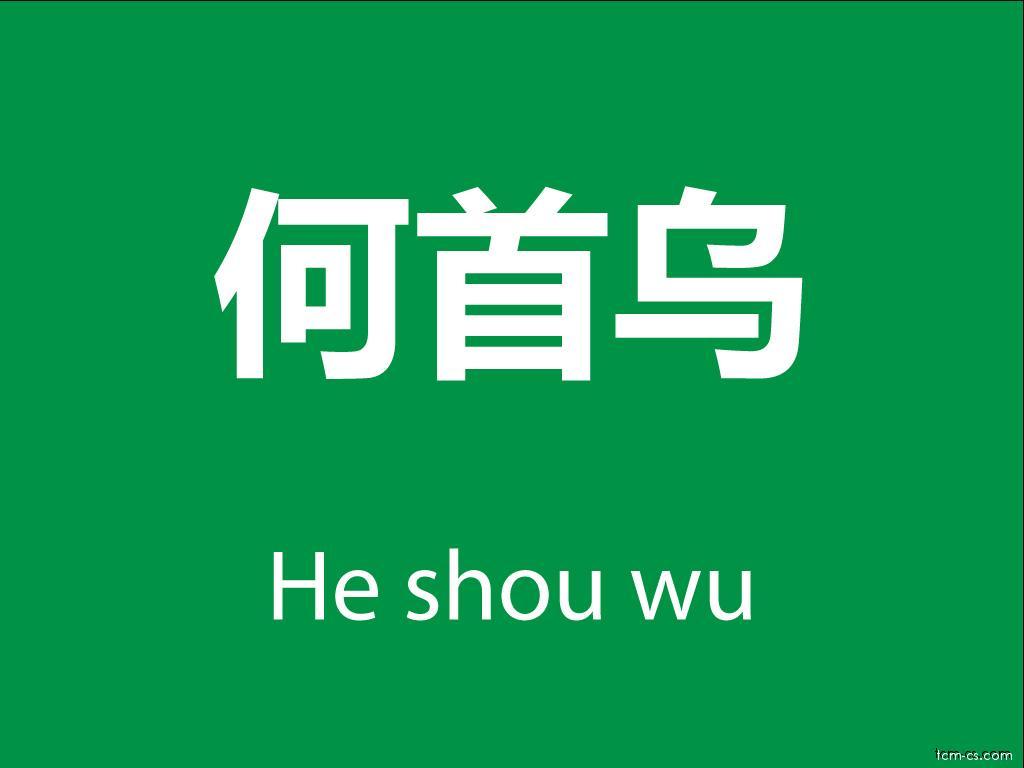 Čínské byliny (He shou wu)