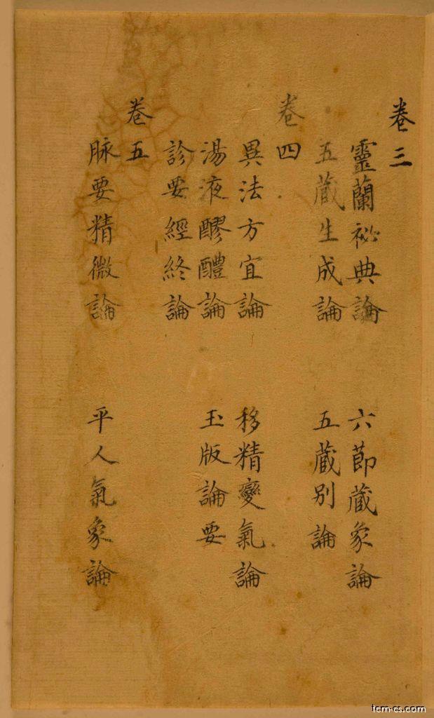 Vnitřní kniha Žlutého císaře (Huangdi neijing)