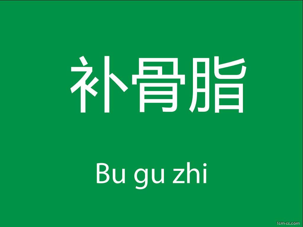 Čínské byliny (Bu gu zhi)