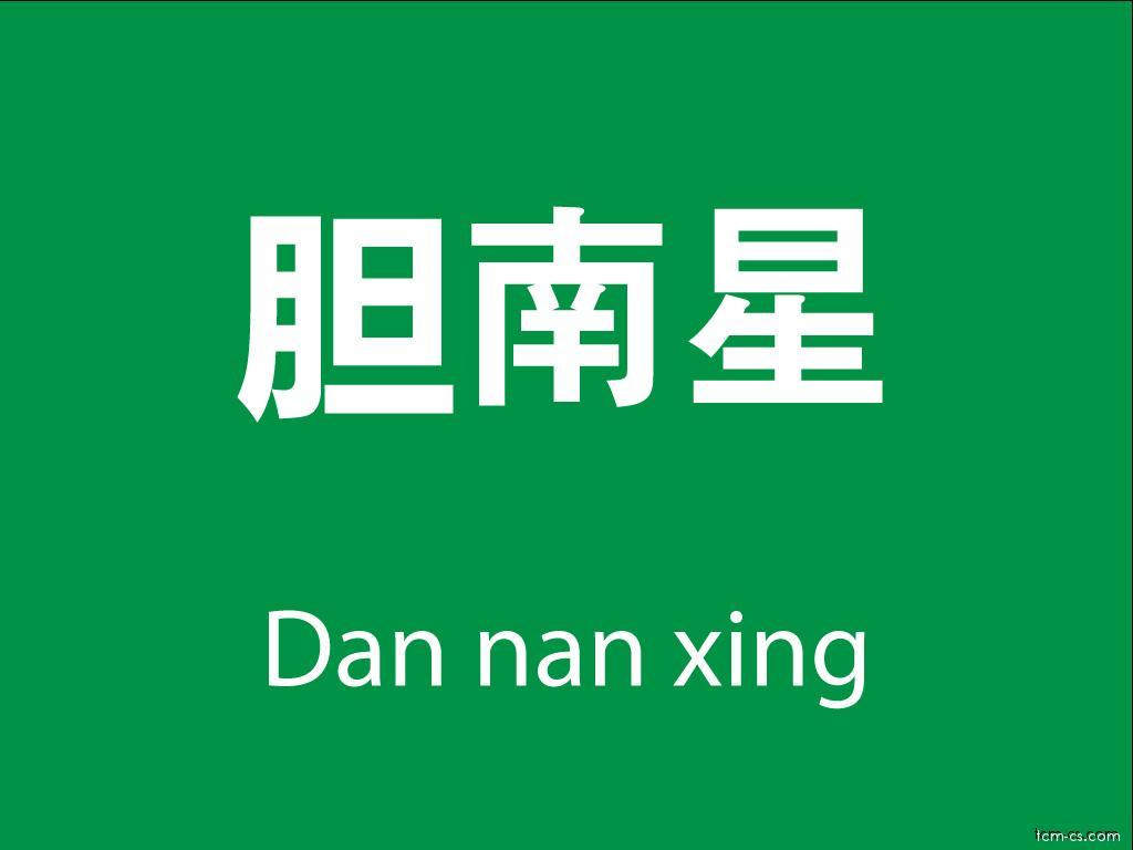 Čínské byliny (Dan nan xing)