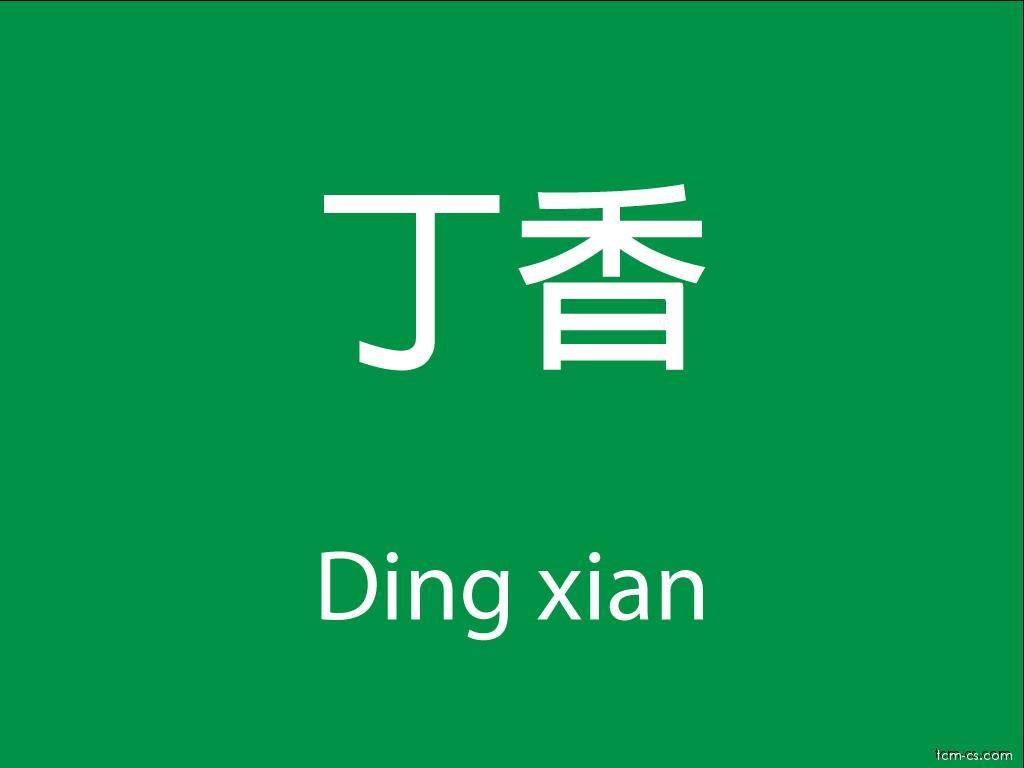 Čínské byliny (Ding xian)