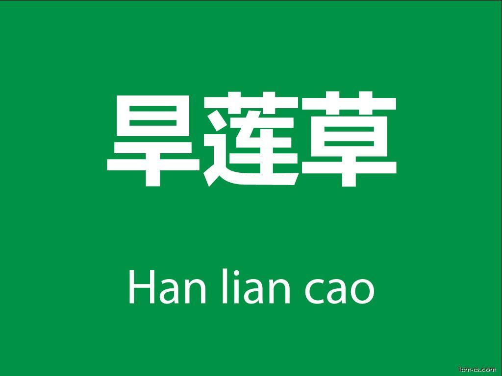 Čínské byliny (Han lian cao)