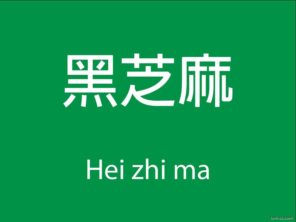 Čínské byliny (Hei zhi ma)