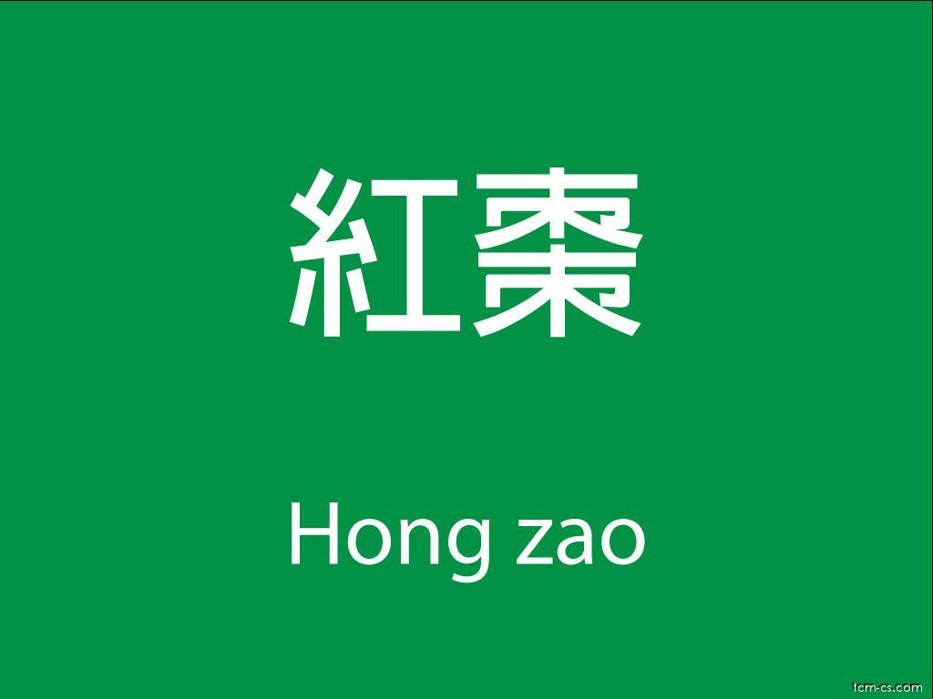 Čínské byliny (Hong zao)
