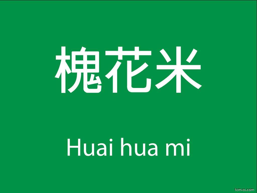 Čínské byliny (Huai hua mi)