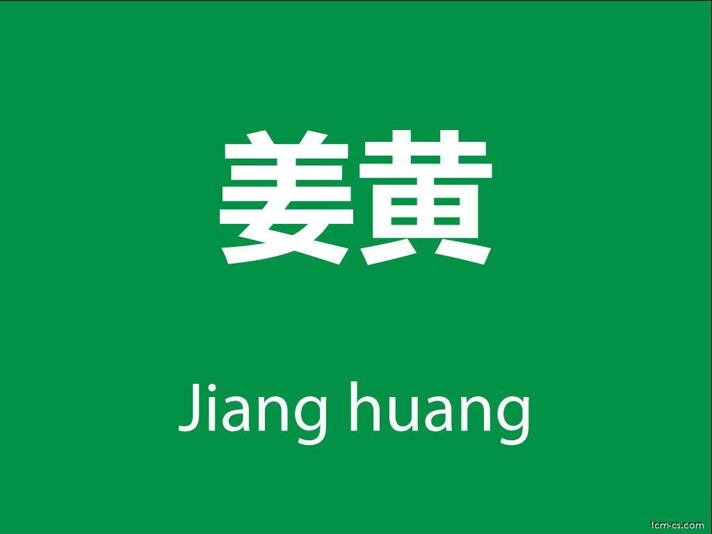 Čínské byliny (Jiang huang)