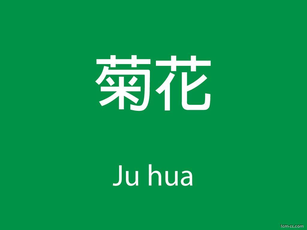 Čínské byliny (Ju hua)