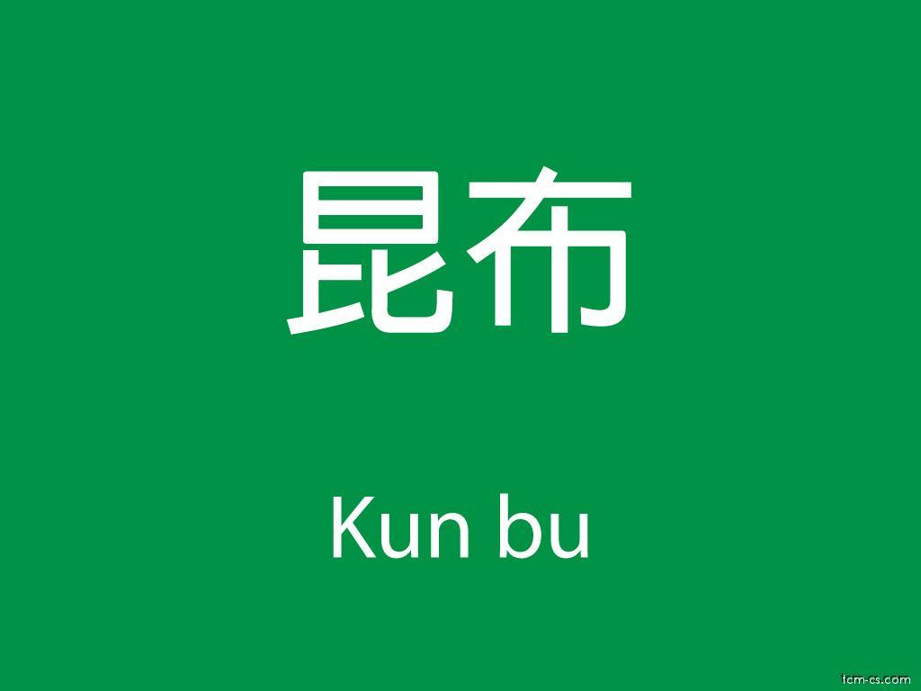 Čínské byliny (Kun bu)