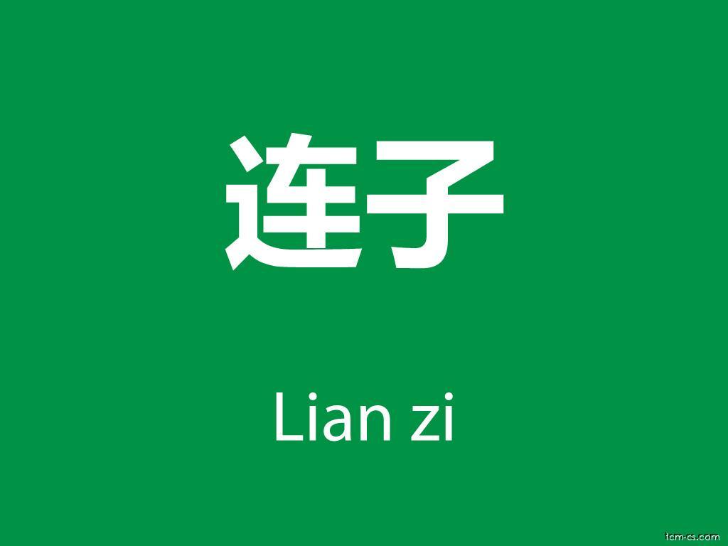 Čínské byliny (Lian zi)