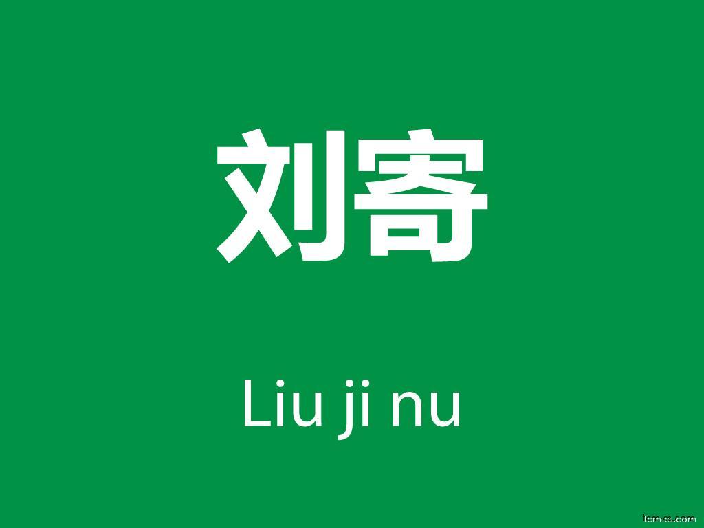 Čínské byliny (Liu ji nu)