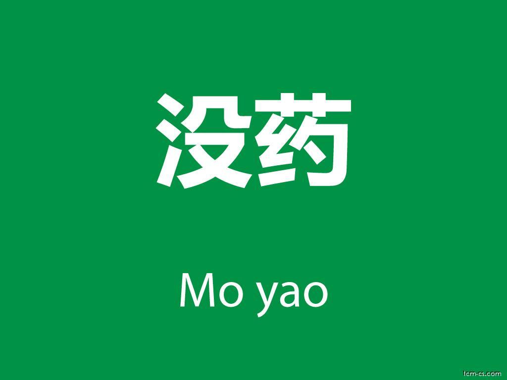 Čínské byliny (Mo yao)