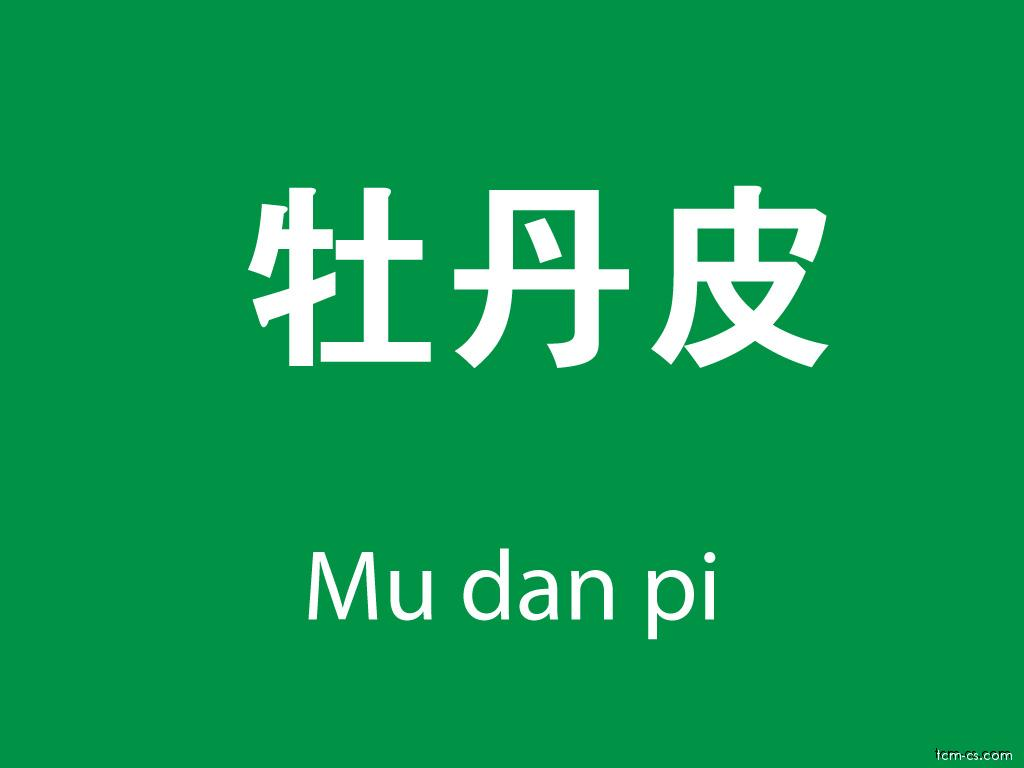 Čínské byliny (Mu dan pi)