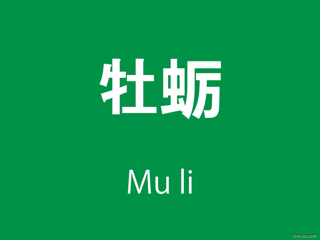 Čínské ingredience (Mu li)