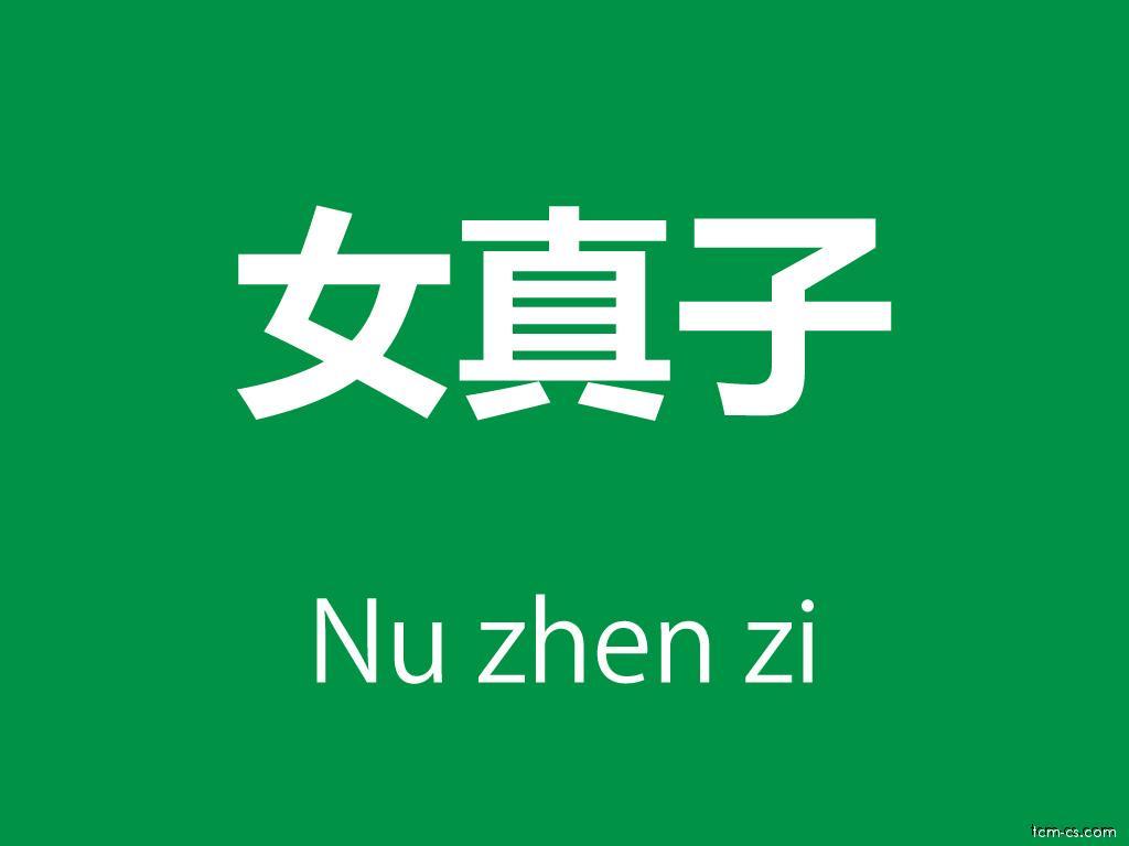Čínské byliny (Nu zhen zi)