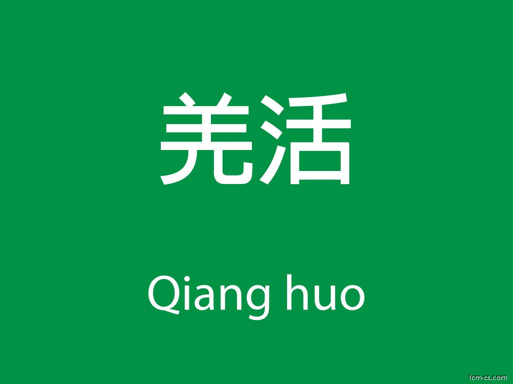 Čínské byliny (Qiang huo)