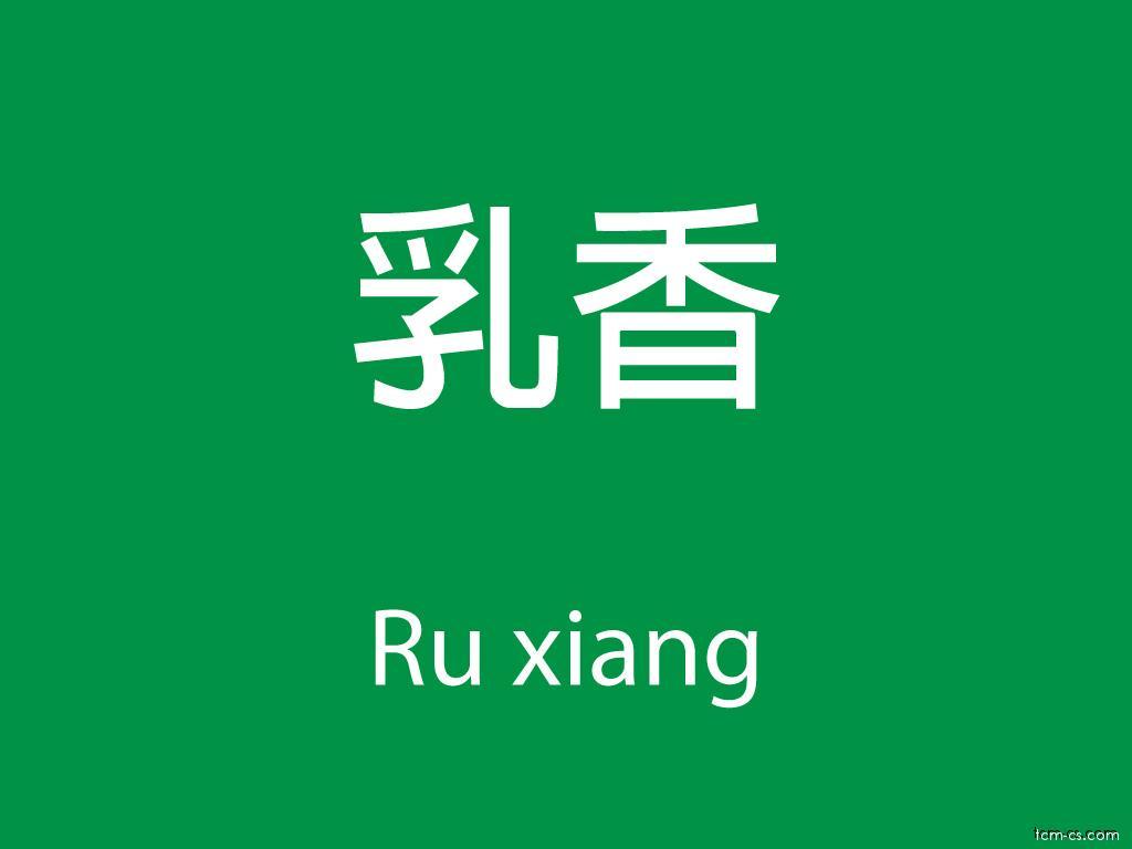 Čínské byliny (Ru xiang)