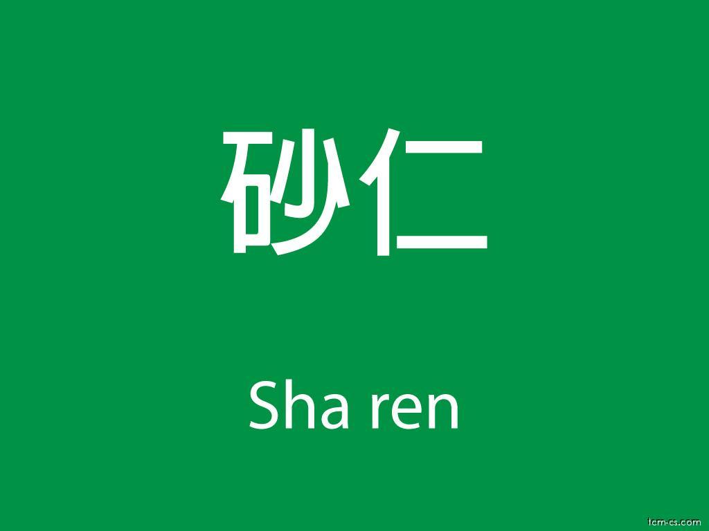 Čínské byliny (Sha ren)