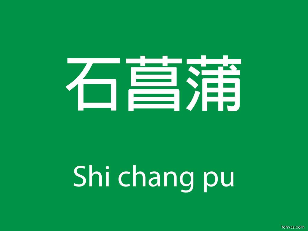 Čínské byliny (Shi chang pu)