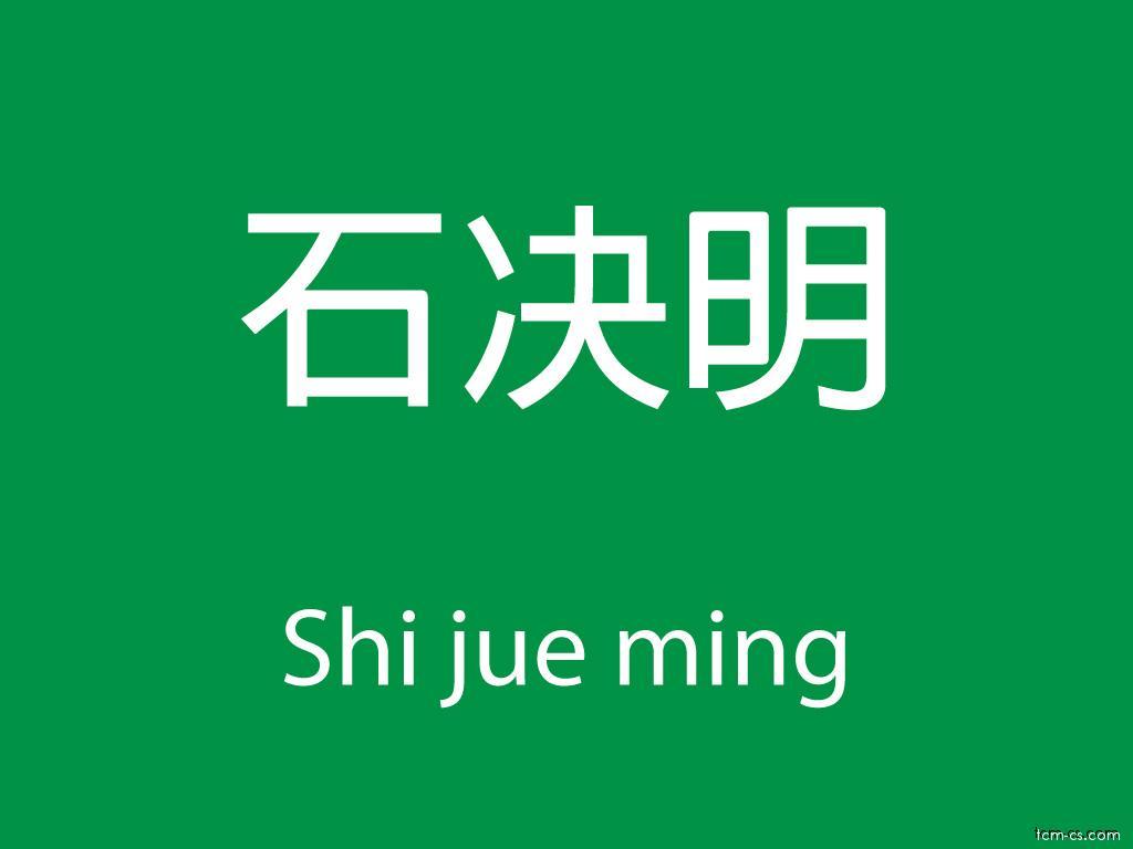 Čínské ingredience (Shi jue ming)