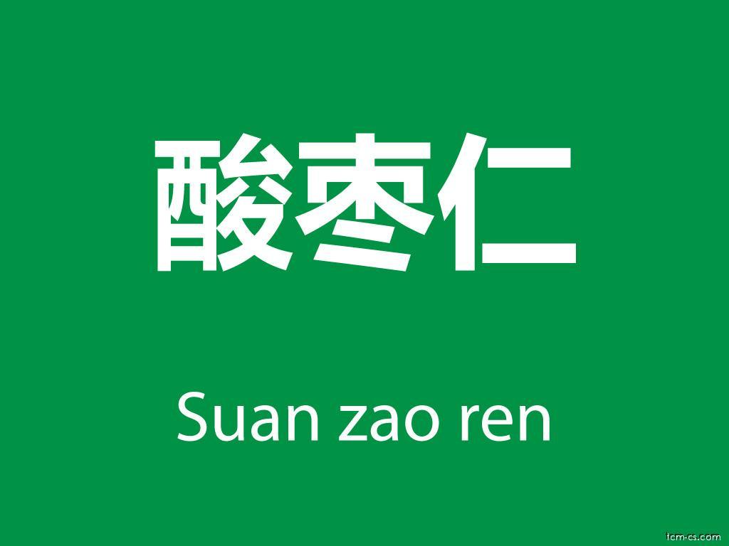 Čínské byliny (Suan zao ren)