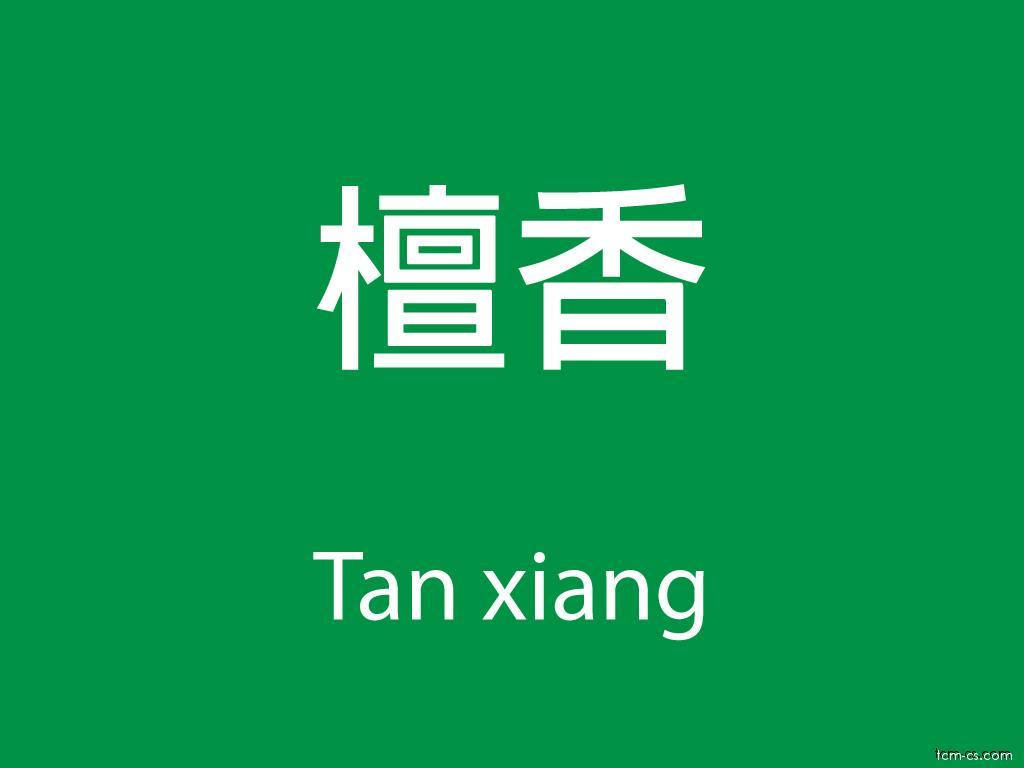 Čínské byliny (Tan xiang)