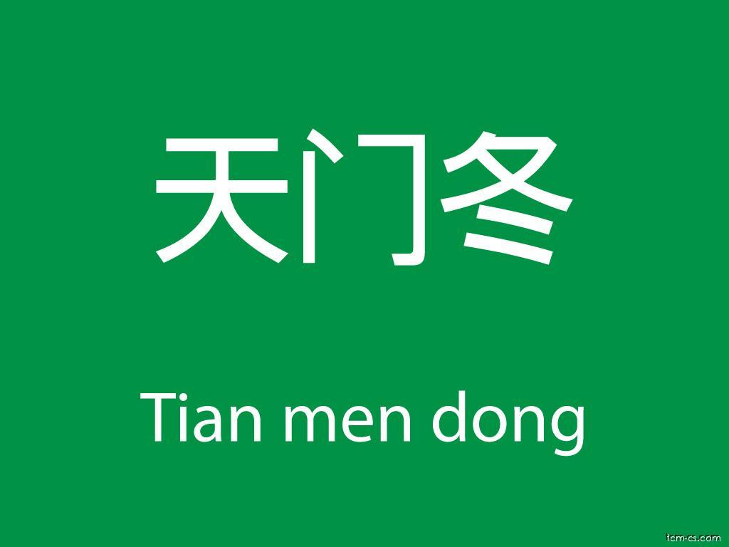 Čínské byliny (Tian men dong)