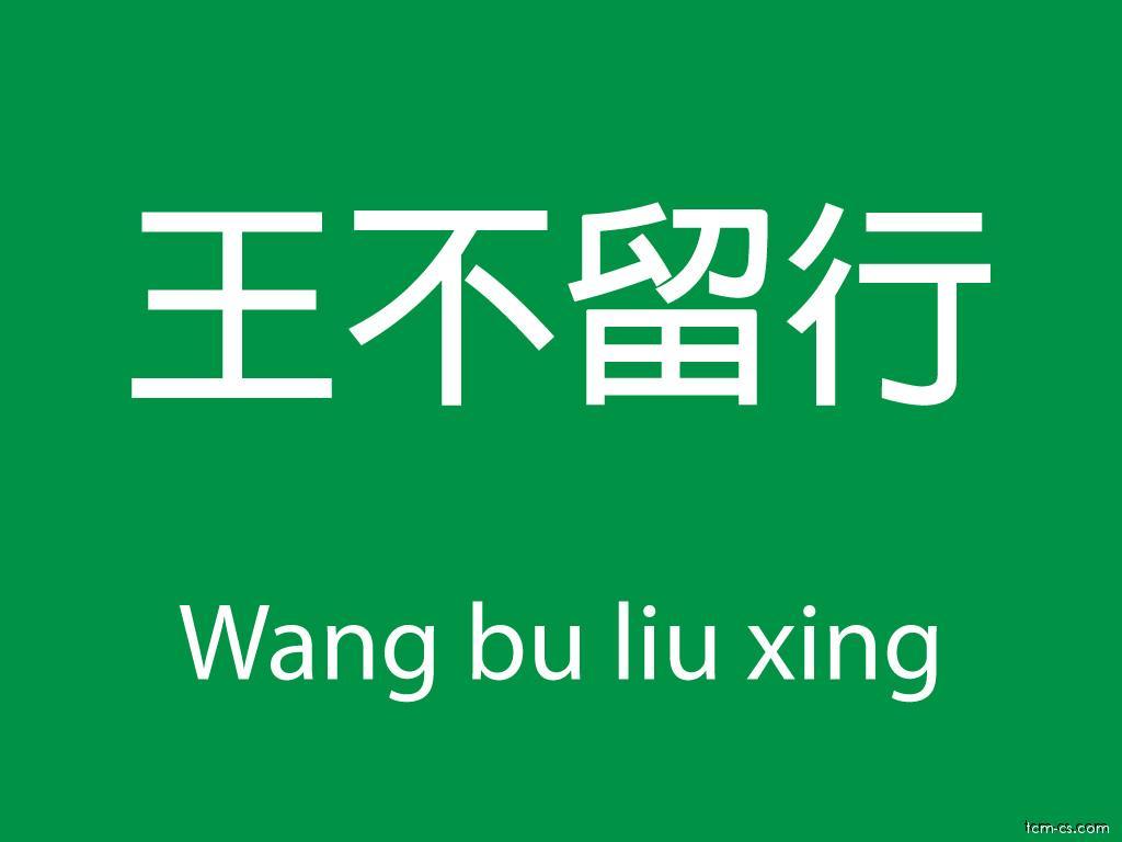 Čínské byliny (Wang bu liu xing)