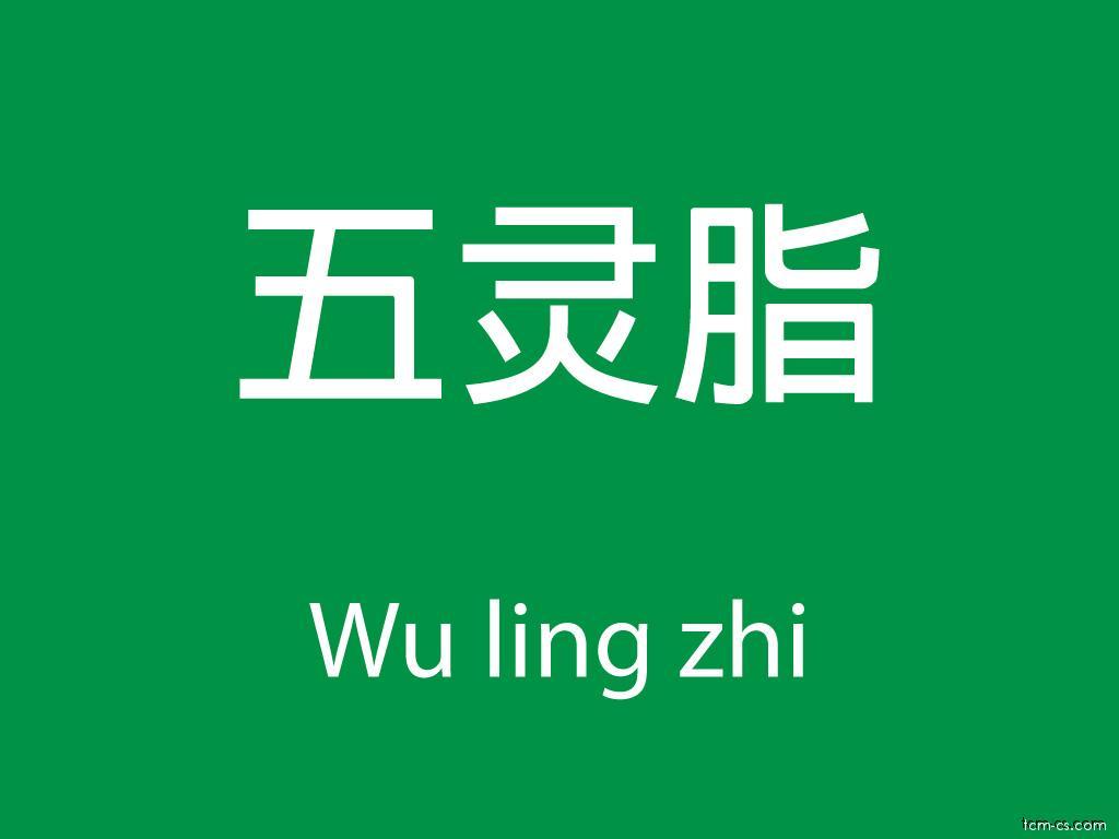 Čínské ingredience (Wu ling zhi)