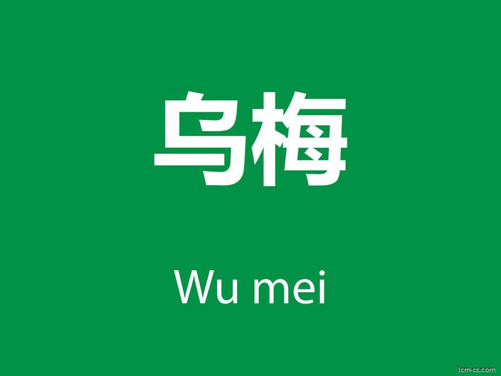 Čínské byliny (Wu mei)