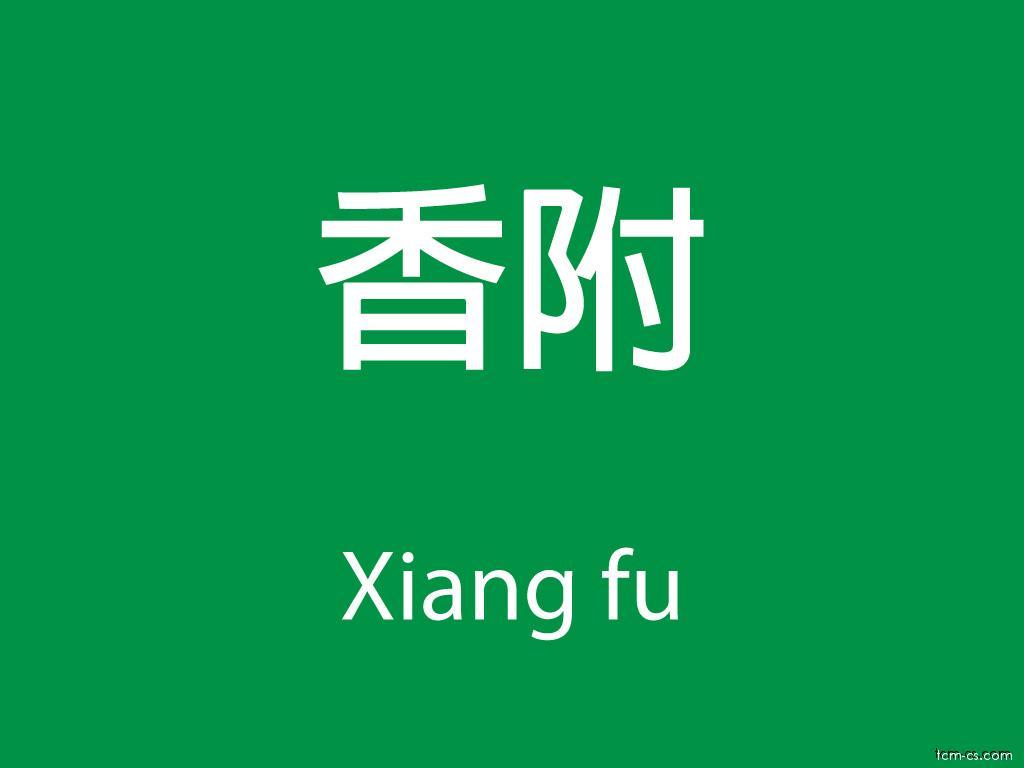 Čínské byliny (Xiang fu)