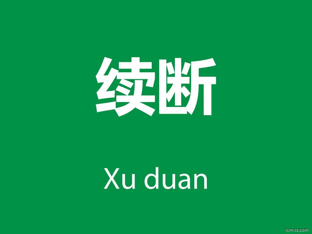 Čínské byliny (Xu duan)