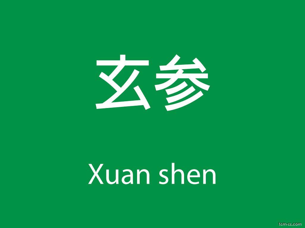 Čínské byliny (Xuan shen)