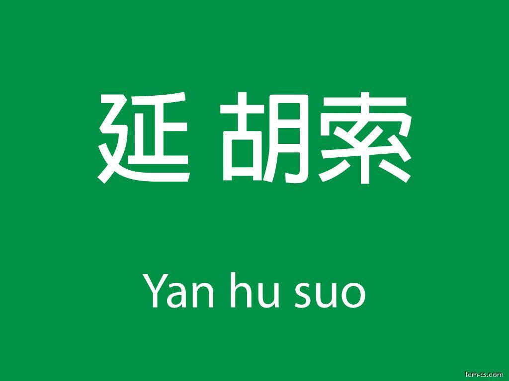 Čínské byliny (Yan hu suo)