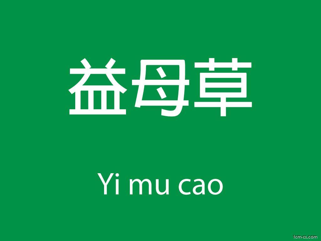 Čínské byliny (Yi mu cao)