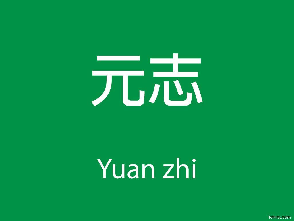 Čínské byliny (Yuan zhi)