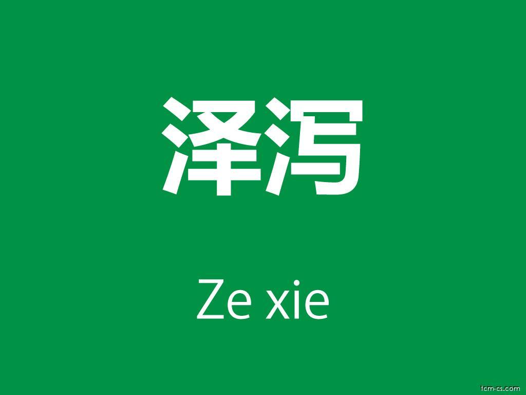 Čínské byliny (Ze xie)