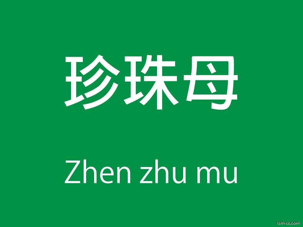 Čínské ingredience (Zhen zhu mu)