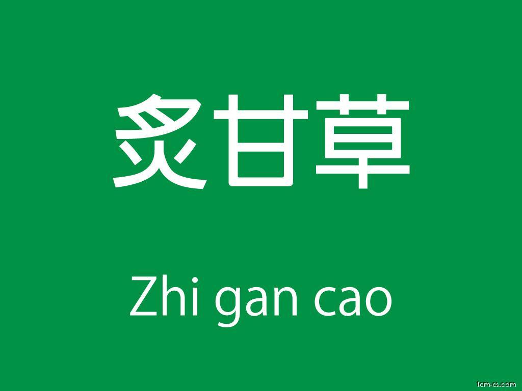 Čínské byliny (Zhi gan cao)