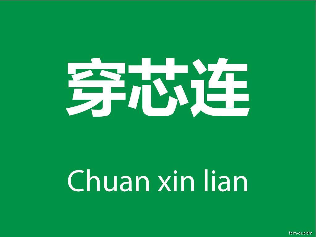 Čínské byliny (Chuan xin lian)