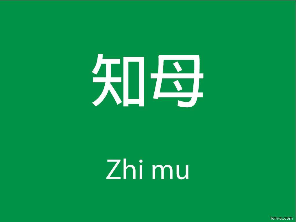 Čínské byliny (Zhi mu)