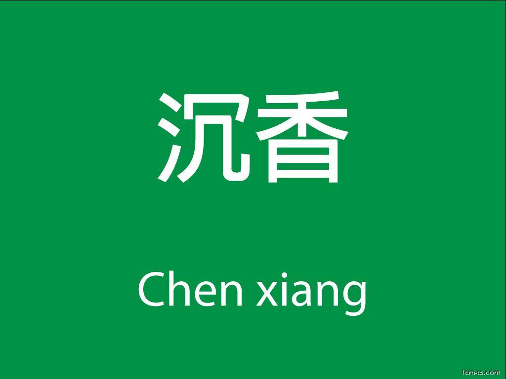 Čínské byliny (Chen xiang)