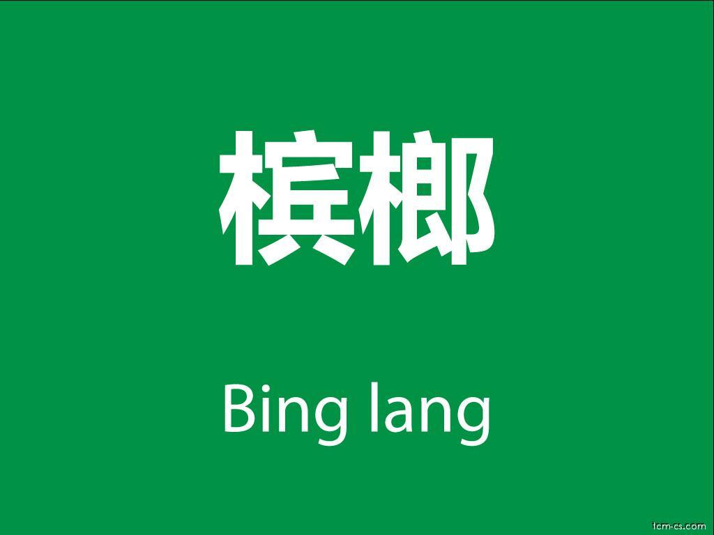 Čínské byliny (Bing lang)