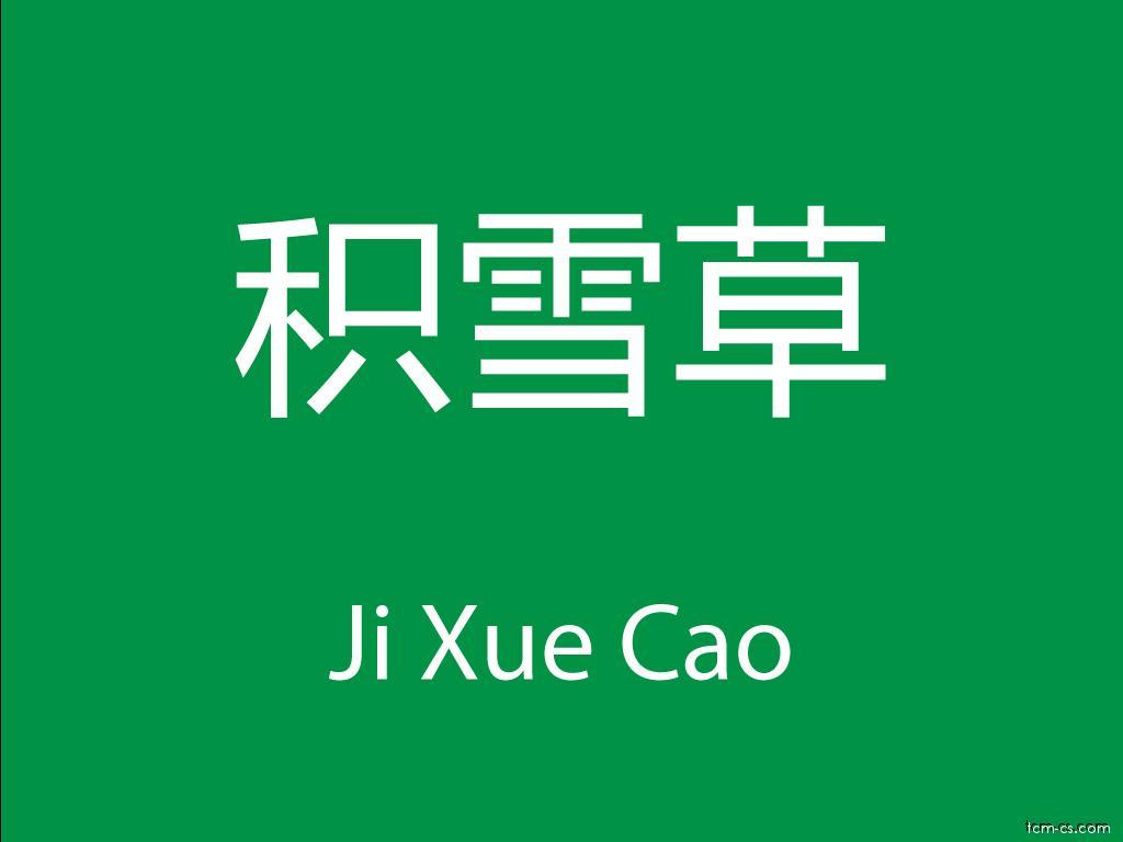 Čínské byliny (Ji Xue Cao)