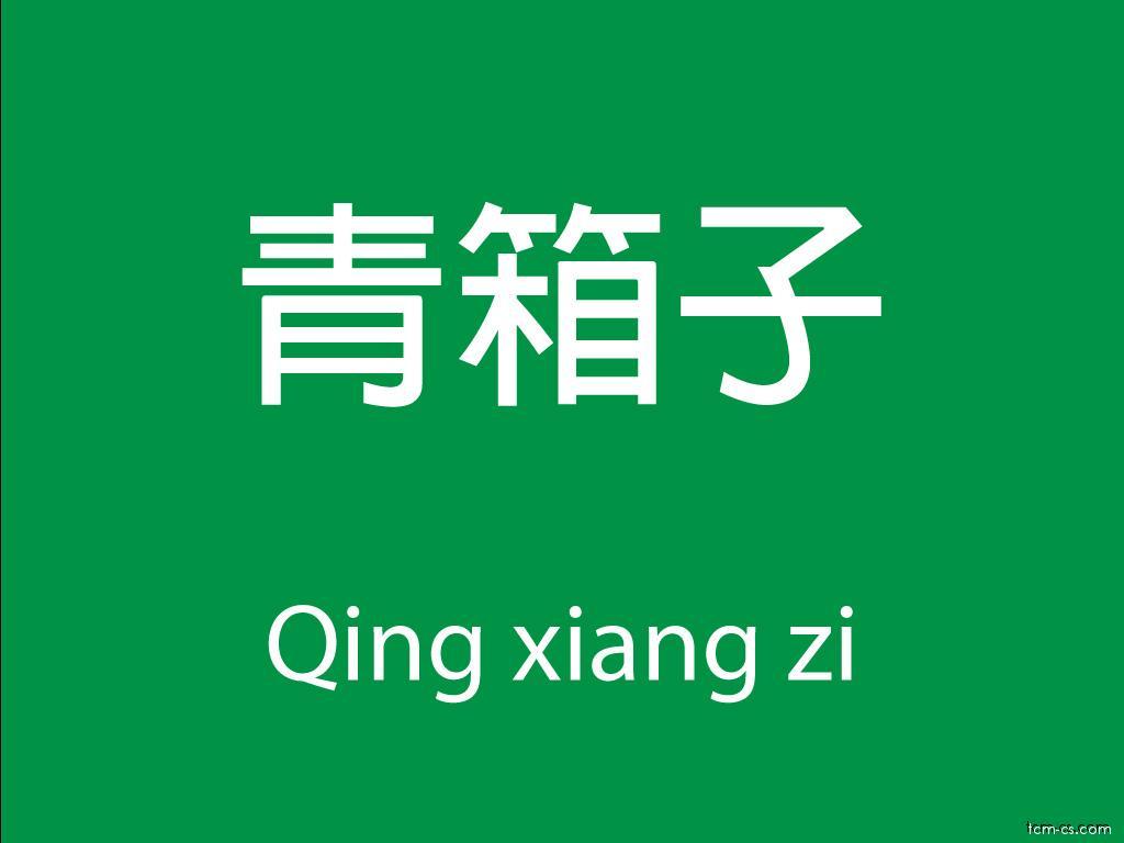 Čínské byliny (Qing xiang zi)